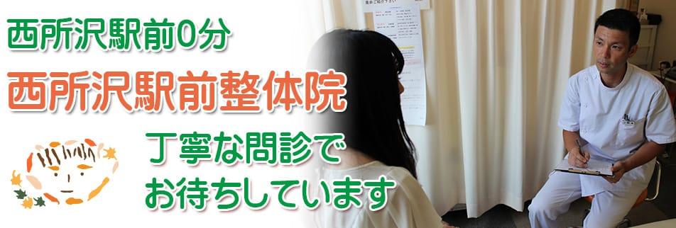 自律神経失調症/不眠症のお悩みは西所沢駅前整体院